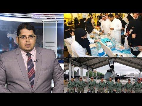 Siasat TV International News Bulletin  28 March 2020