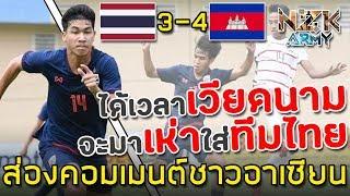 ส่องคอมเมนต์ชาวอาเซียน-หลังไทยแพ้ให้กับกัมพูชา-3-4-ในศึกฟุตบอลอาเซียน-aff-u-18