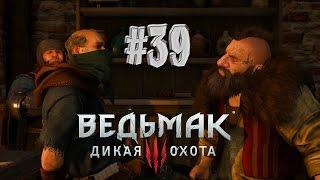 Ведьмак 3: Дикая Охота (The Witcher 3: Wild Hunt) - Тесак #39