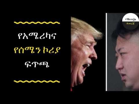 ETHIOPIA -What the hell is going on with North Korea and us