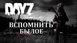DayZ Standalone ВСПОМНИТЬ БЫЛОЕ ОТ 40 - 60