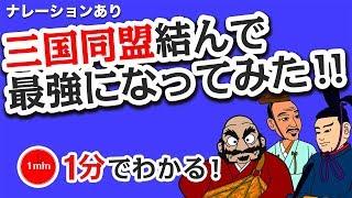 見るだけで分かる!1分で分かる日本の歴史は随時更新! http://www.reki...
