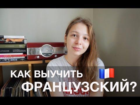 Как выучить французский? Institut Français!