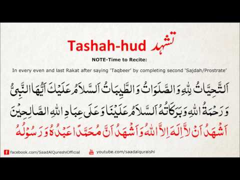 Beautiful Dua Attahiyat ᴴᴰ   Tashahhud   Tahiyyat   Learn How To Recite Correctly!