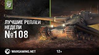 Лучшие Реплеи Недели с Кириллом Орешкиным #108 [World of Tanks]