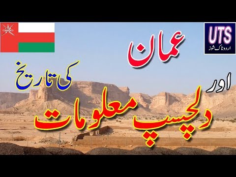 Amazing Facts about Oman in Urdu - UTS Facts
