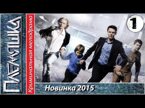 Скачать русские фильмы 2015 торрент бесплатно