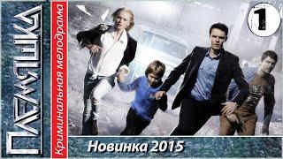 ПЛЕМЯШКА 1 серия (2014). Криминал, мелодрама.