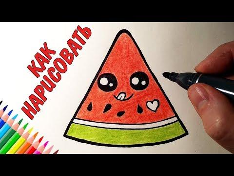 Как нарисовать МИЛЫЙ АРБУЗ ПРОСТО, Рисунки для детей и начинающих #drawings