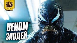 Веном настоящий злодей | Мое мнение о фильме 'Веном/Venom'