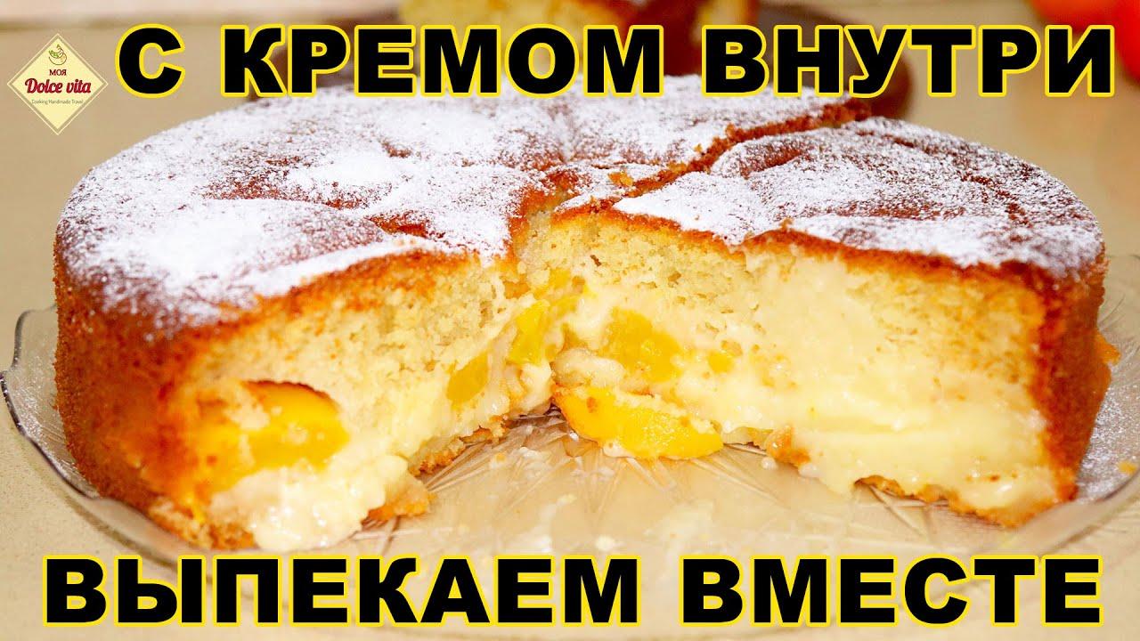 Пирог с кремом. Пирог с заварным кремом внутри. Пирог с персиками. Моя Dolce vita