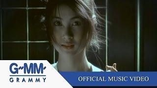 ไม่มีใครรู้ - เป๊ก ผลิตโชค【OFFICIAL MV】