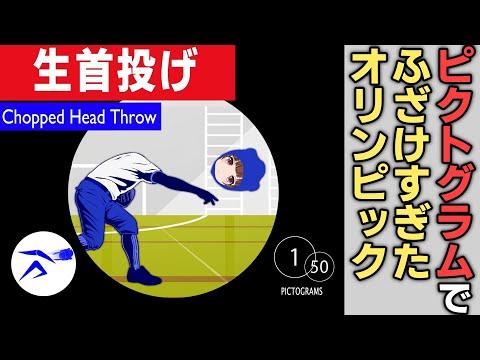 ピクトグラムでふざけ過ぎたオリンピックがカオス過ぎwww【ギャグ】【アニメ】