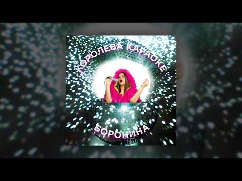 Боронина - Королева караоке (Премьера трека, 2019)