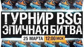 Турнир BSG - ЭПИЧНАЯ БИТВА БЛОГЕРОВ #3 PUBG [12-00]