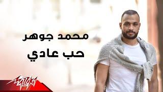 Mohamed Gohar - Hob Aady | محمد جوهر - حب عادى