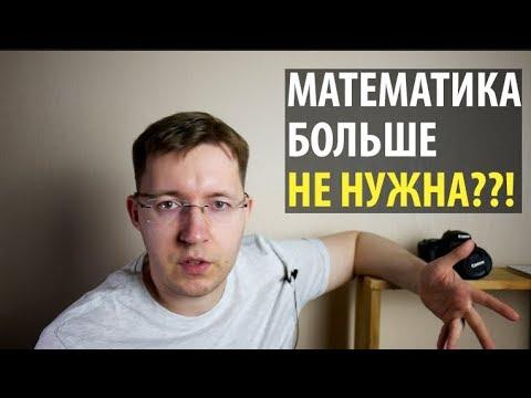 Нужна ли математика программисту?
