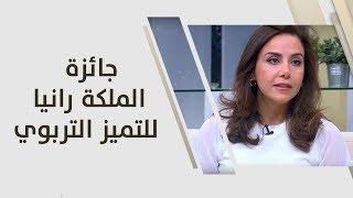 لبنى طوقان ومحمود عبد هماش - جائزة الملكة رانيا للتميز التربوي لعام 2017