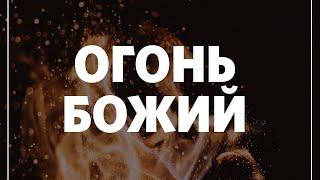 Леонид Малько / Огонь Божий  / Церковь Слово жизни Москва /16 февраля 2020