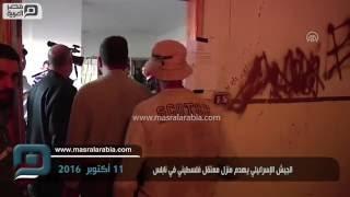 مصر العربية | الجيش الإسرائيلي يهدم منزل معتقل فلسطيني في نابلس