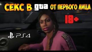 18+ Секс в GTA 5 от первого лица (PS4-Xbox One)