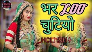 2019 का पहला फागण गीत, , भर लु चुटियो,, marwadi fagan song,, bhar loo chutiyo,, GANESH JANWA,