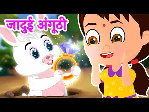 जादुई अंगूठी | Jadui Angoothi | Jadui Kahaniya In Hindi