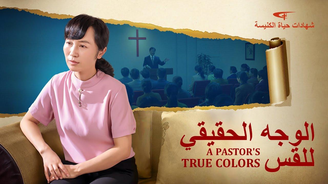 فيديو مسيحي | الوجه الحقيقي للقس (دبلجة عربية)