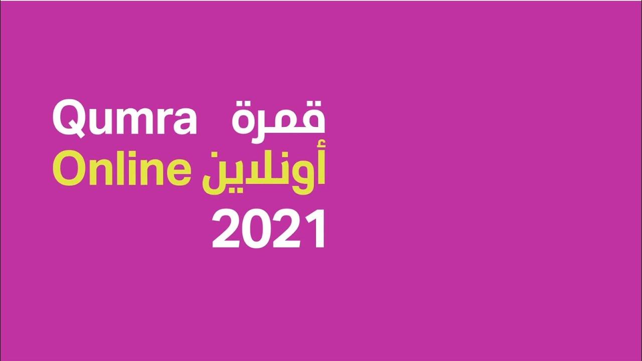 برنامج احمد الشقيري رمضان 2021