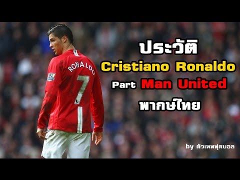 ประวัติ คริสเตียโน่ โรนัลโด้ (Cristiano Ronaldo) Part 1 กับ Man United พากษ์ไทย โดย ตัวเทพฟุตบอล