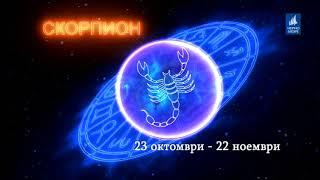 ТВ Черно море - Хороскоп 14.08.2018 г.