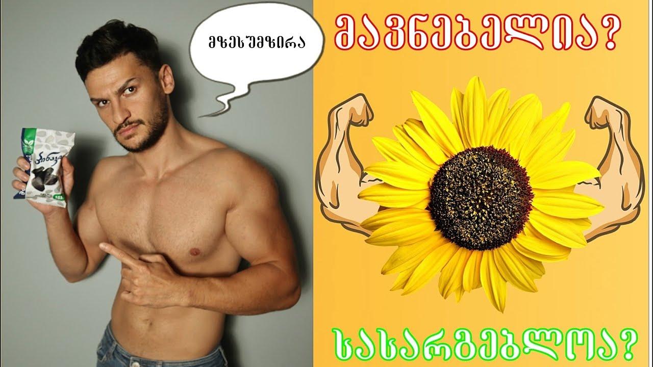 მზესუმზირა გვავნებს? [მითოლოგია]