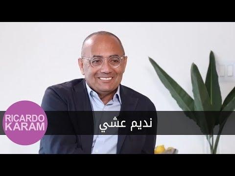 Maa Ricardo Karam - Nadim Ashi | مع ريكاردو كرم - نديم عشي