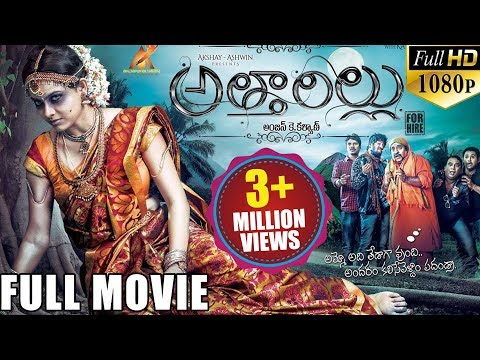 Attarillu Latest Telugu Full Movie || Sai Ravi Kumar, Athidi