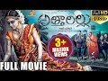 Attarillu Latest Telugu Full Movie Sai Ravi Kumar, Athidi Das 2016 Telugu Movies