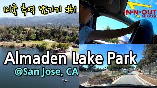 [미국 추억남기기#1] Almaden Lake Park…