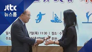 JTBC 온누리 기자, 제12회 소강체육 언론인상 / JTBC 뉴스룸