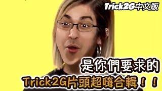 【Trick2G中文】*史上最嗨* Trick2G片頭合輯 一次讓你看個夠!這傢伙到底吸了甚麼啦?! (中文字幕) -LoL英雄聯盟