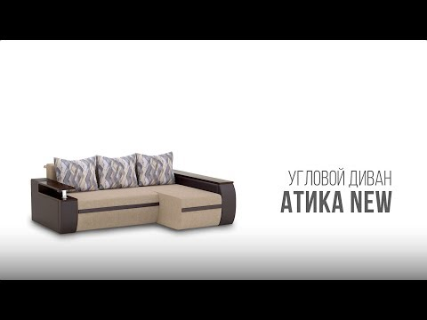 Обзор дивана Атика NEW   Фабрика диванов Софос.