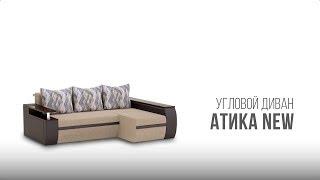 Обзор дивана Атика NEW | Фабрика диванов Софос.