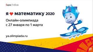 Фиксики + Яндекс.Учебник = Олимпиада «Я люблю математику»