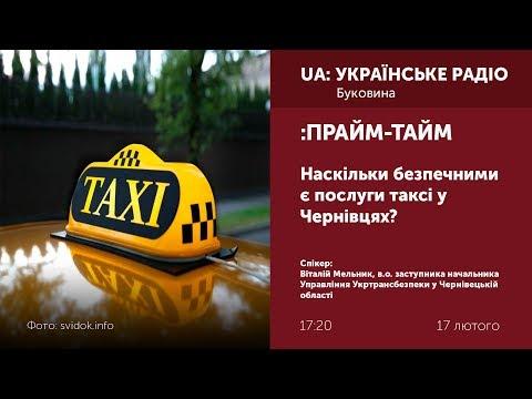 Суспільне Буковина: ПРАЙМ-ТАЙМ. Наскільки безпечними є послуги таксі у Чернівцях?