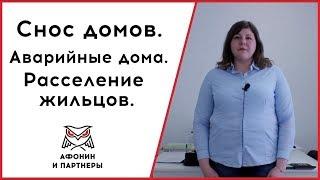 Снос Дома. Как признать Дом Аварийным. Расселение Жильцов.
