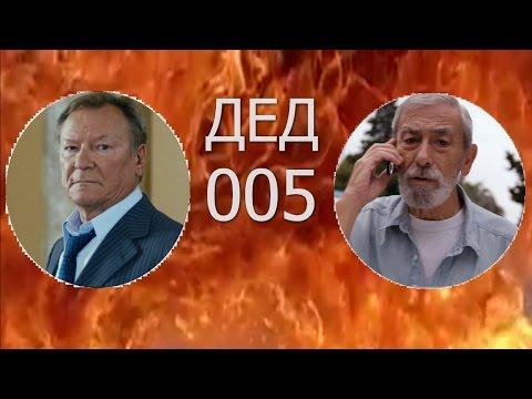 Фильм 'Дед 005' Супер комедия - Ruslar.Biz