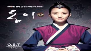 Dong Yi OST - 부용화