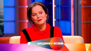 Наедине со всеми - Гость Наталия Медведева. Выпуск от14.04.2017