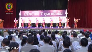 ຂ່າວ ປກສ (LAO PSTV News) | 03-10-2017 ພະແນກສຶກສາທິການ ແລະ ກິລາ ຈັດພິທີສະເຫຼີມສະຫຼອງວັນຄູແຫ່ງຊາດ