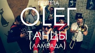 группа OLEГ - ТАНЦЫ (official video)