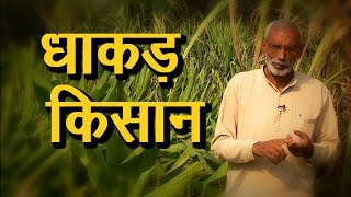 Mixed farming | बिना लागत खेती | Mixed Farming in Hindi | Organic Farming Contributor