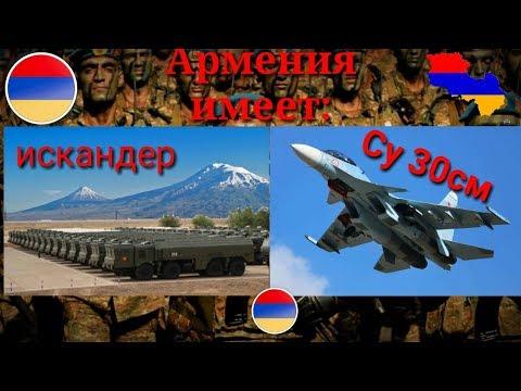 Топ 5 эфиктивних аружие Армении в 2019 году